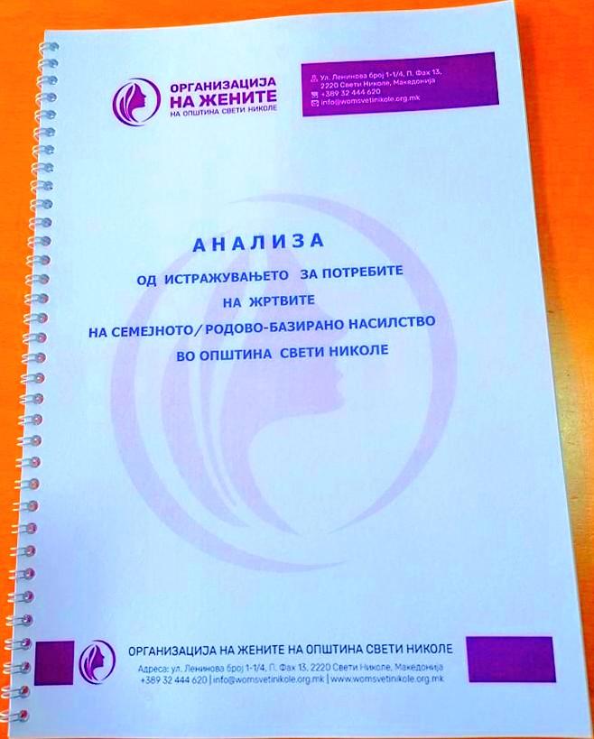 Подготвена анализа од истражувањето за потребите на жртвите на семејното/родово-базирано насилство во општина Свети Николе