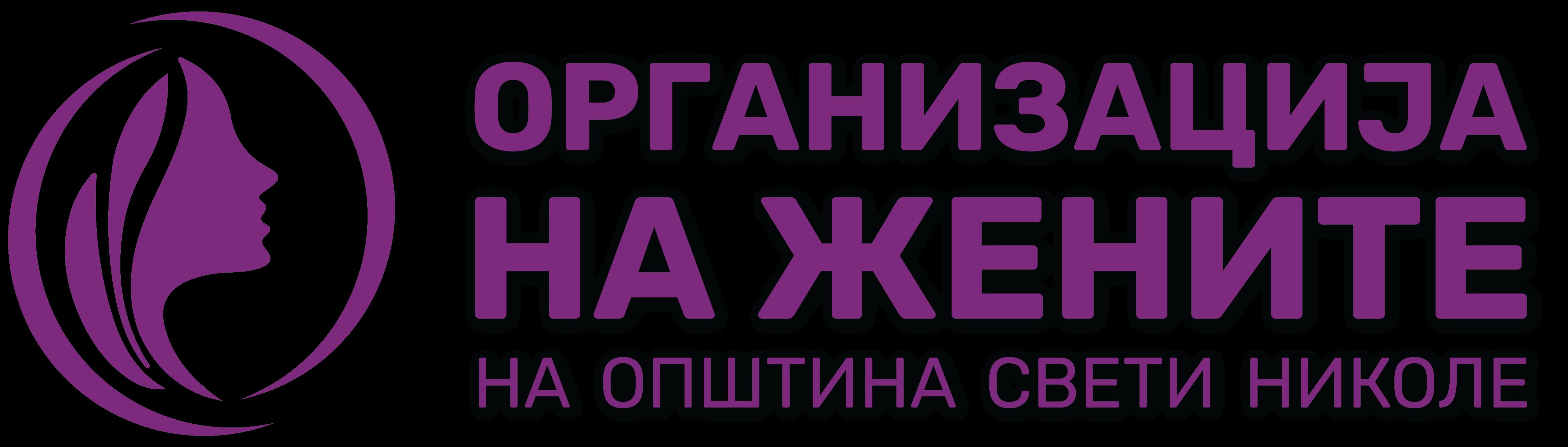 Организација на жените на општина Свети Николе